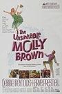 Фильм «Непотопляемая Молли Браун» (1964)
