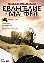 Фильм «Евангелие от Матфея» (1964)