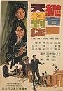 Фільм «Zong you yi tian zhuo dao ni» (1970)
