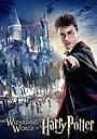 Фільм «Гарри Поттер и запрещенное приключение» (2010)