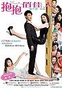 Фільм «Идеальное бракосочетание» (2010)