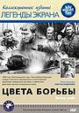 Фільм «Цвета борьбы» (1964)