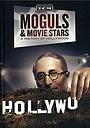 Сериал «История Голливуда: Магнаты и кинозвёзды» (2010)