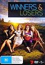 Серіал «Победители и проигравшие» (2011 – 2016)