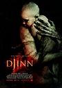 Фільм «Джинн» (2013)