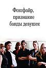 Фильм «Фоксфайр, признание банды девушек» (2012)