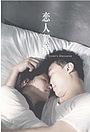 Фильм «Проповедь любовников» (2010)