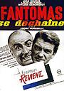 Фільм «Фантомас розбушувався» (1965)