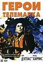 Фільм «Герої Телемарка» (1965)