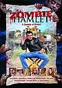 Фільм «Зомби-Гамлет» (2012)