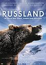 Фильм «Россия — царство тигров, медведей и вулканов» (2011)