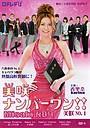 Сериал «Мисаки — лучшая!!» (2011)
