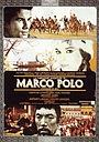 Фільм «Сказочное приключение Марко Поло» (1965)