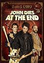Фільм «У фіналі Джон помре» (2012)