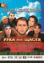 Фильм «Рука на счастье» (2008)