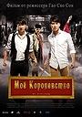 Фільм «Мое королевство» (2011)