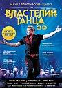 Фильм «Властелин танца» (2011)