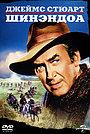 Фільм «Шинендоа» (1965)