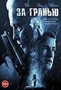 Фильм «За гранью» (2011)