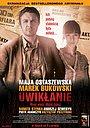 Фильм «Запутанность» (2011)