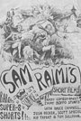 Фільм «Ранние короткометражки Сэма Рэйми» (1984)