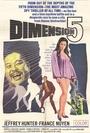 Фільм «Пятое измерение» (1966)