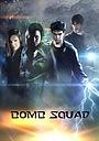 Фільм «Bomb Squad» (2011)