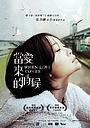 Фільм «Когда уходит любовь» (2010)