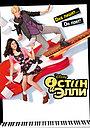 Серіал «Остін і Еллі» (2011 – 2016)
