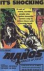 Фільм «Манос: Руки долі» (1966)