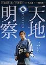 Фільм «Тэнти: Самурай-астроном» (2012)
