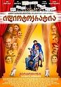 Фильм «Идиотократия» (2008)