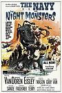 Фильм «Флот против ночных чудовищ» (1966)