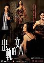 Фільм «Прощай верность» (2011)