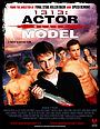 Фільм «1313: Actor Slash Model» (2011)