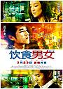 Фільм «Ешь, пей, мужчина, женщина 2» (2012)