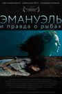 Фильм «Эмануэль и правда о рыбах» (2013)
