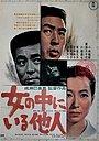 Фильм «Незнакомец внутри женщины» (1966)