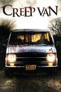 Фільм «Зловещий фургон» (2012)
