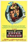 Фільм «Нью-Йорк вызывает Супердракона» (1966)