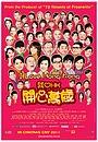 Фільм «Я люблю Гонконг» (2011)