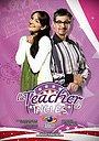 Серіал «Учитель английского» (2011)