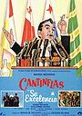 Фільм «Его превосходительство» (1967)