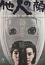 Фильм «Чужое лицо» (1966)