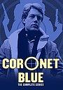 Серіал «Голубая диадема» (1967)