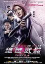 Фільм «Обнаженный солдат» (2012)