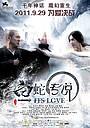 Фільм «Чародій і Біла змія» (2011)