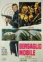 Фильм «Движущаяся мишень» (1967)