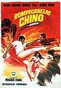 Фільм «Casse-tête chinois pour le judoka» (1967)