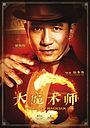 Фільм «Великий фокусник» (2011)